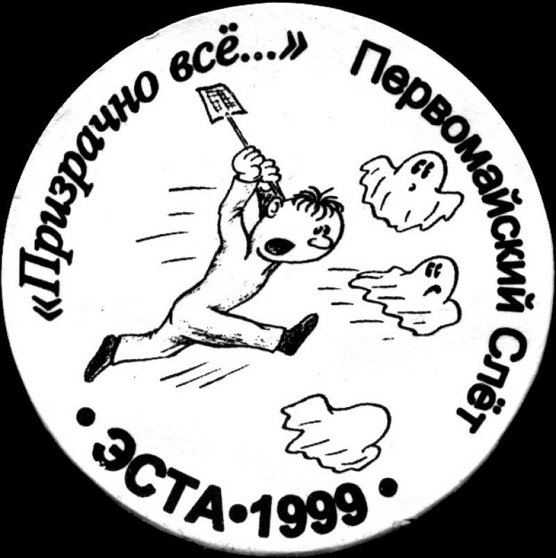 zn_1999