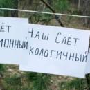 Результаты последнего командирского собрания Майского слета-2011