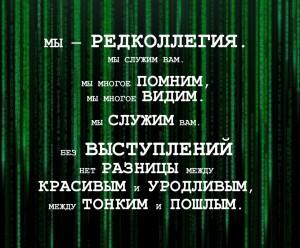 Мы - Редколлегия